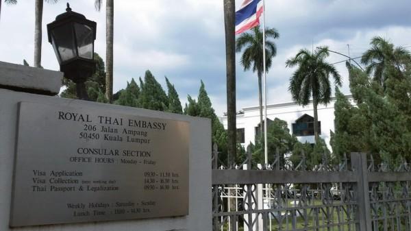 тайское консульство в куала-лумпуре