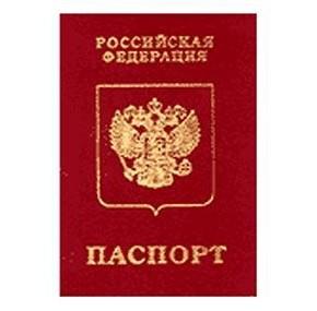 Получение нового загранпаспорта в российском консульстве в Джакарте, Индонезия