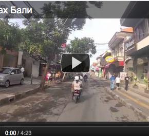 По дорогам на юге Бали, видео