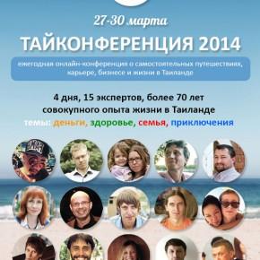 Вся информация о Таиланде - бесплатная онлайн-конференция!